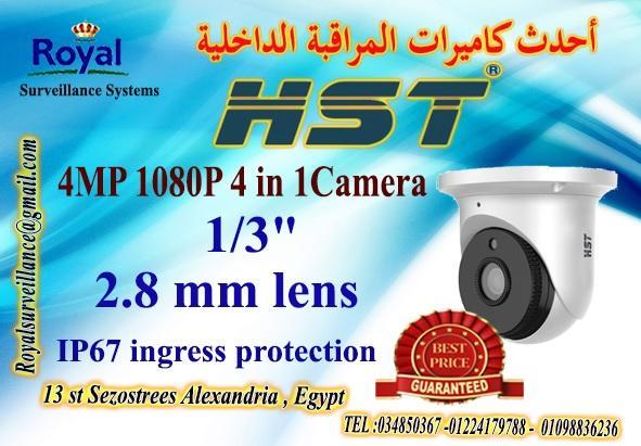 كاميرات مراقبة داخلية  HST 4MP  611080619