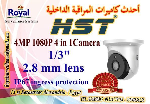 كاميرات مراقبة داخلية  HST 4MP  866910163