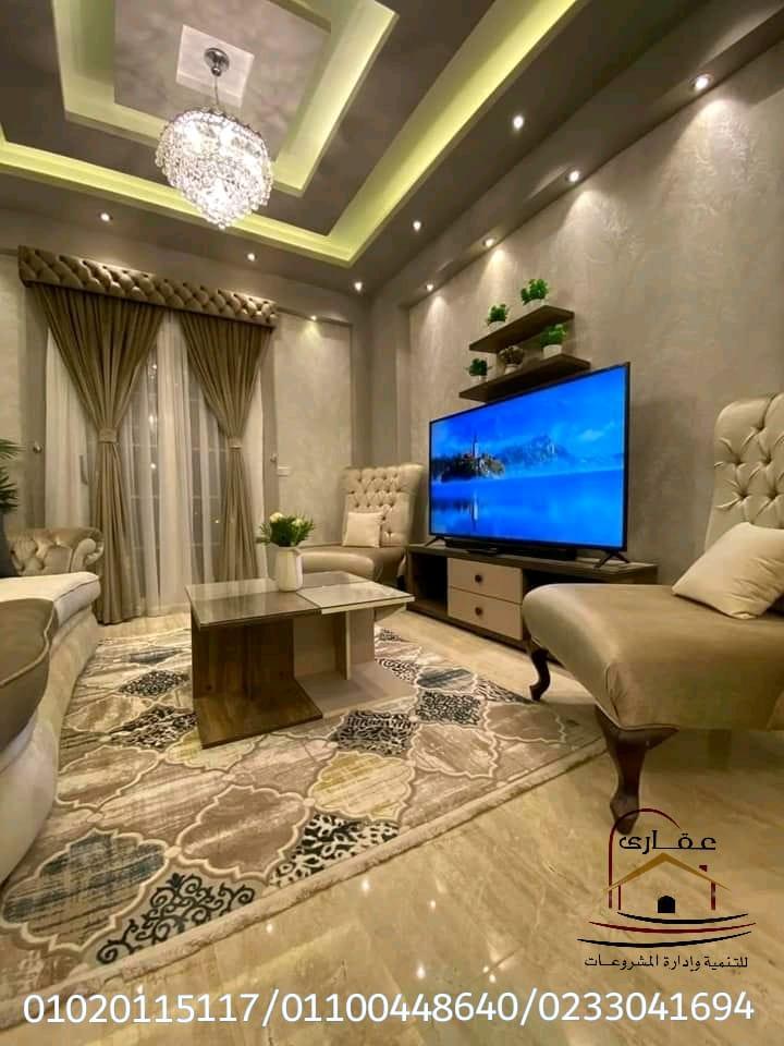 ديكورات منازل / شركات تشطيبات/ شركة عقارى 01100448640 997248586