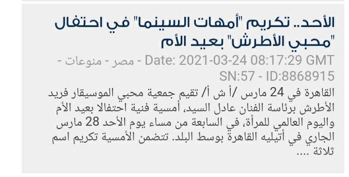 جمعية محبي فريدالاطرش تكرم فنانات بمناسبة عيدالام  696557597