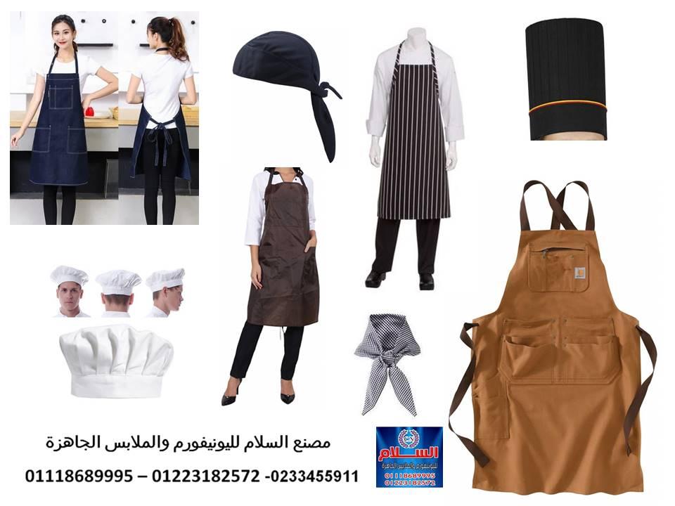 مريلة مطبخ بلاستيك شفافه 01223182572 789211271