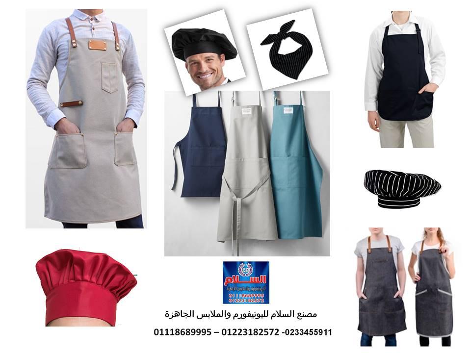 مريلة مطبخ بلاستيك شفافه 01223182572 920871411