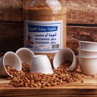 قهوة بيشة العربية