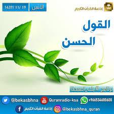 مسابقة دعوة لمكارم الأخلاق في القرآن1442هـ - صفحة 2 745371340